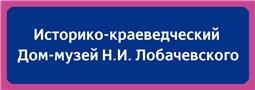 Историко-краеведческий Дом-музей Н.И.Лобачевского