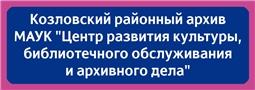"""Козловский районный архив МАУК """"Центр развития культуры, библиотечного обслуживания и архивного дела"""""""