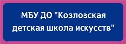 """МБУ ДО """"Козловская детская школа искусств"""""""