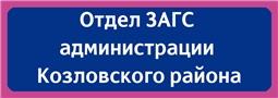 Отдел ЗАГС администрации Козловского района
