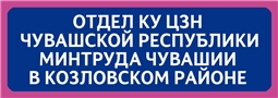 КУ ЦЗН Козловского района Минтруда Чувашии