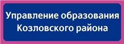 Управление образования Козловского района