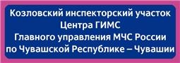 Козловский инспекторский участок Центра ГИМС Главного управления МЧС России по Чувашской Республике – Чувашии