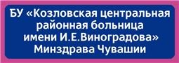 БУ «Козловская центральная районная больница имени И.Е.Виноградова» Минздрава Чувашии