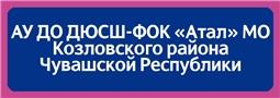 АУ ДО ДЮСШ-ФОК «Атал» МО Козловского района Чувашской Республики