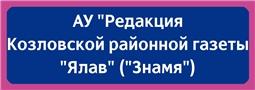 """АУ """"Редакция Козловской районной газеты """"Ялав"""" (""""Знамя"""")"""