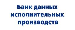 Банк данных исполнительных производств