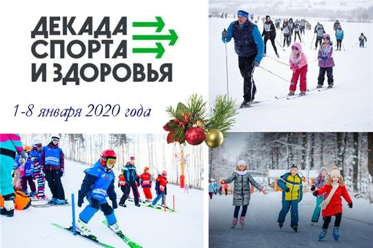 С 1 по 8 января Чувашия присоединяется к Всероссийской декаде спорта и здоровья