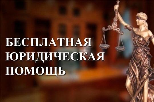 Утвержден график оказания бесплатной юридической помощи в Чувашской Республике на 1 полугодие 2020 года