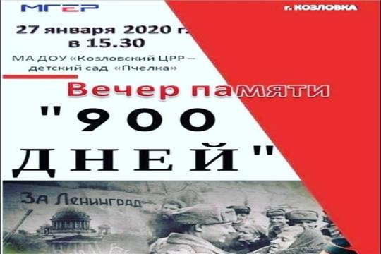 Вечер памяти «900 дней»
