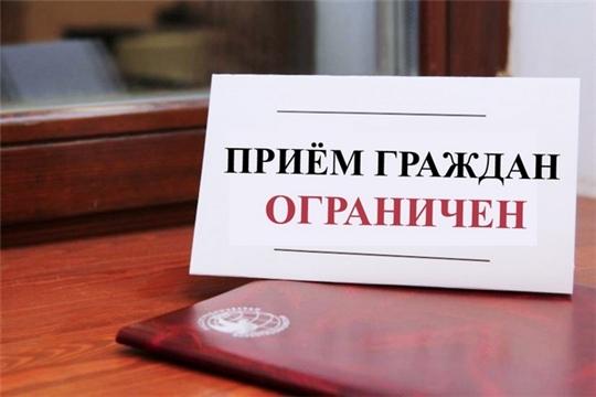 О временном ограничении личного приема граждан