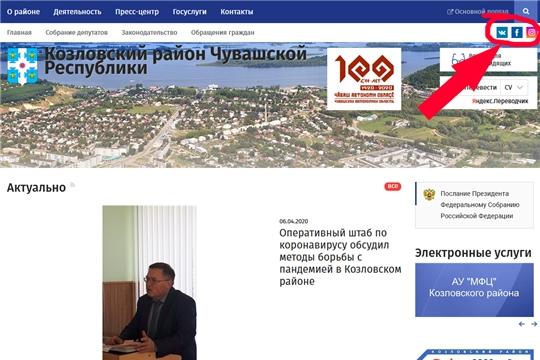 Уважаемые посетители сайта Козловского района!