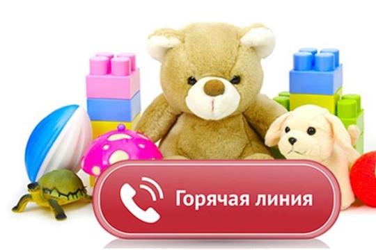 """""""Горячая линия"""" по вопросам качества и безопасности детских товаров и детского отдыха"""
