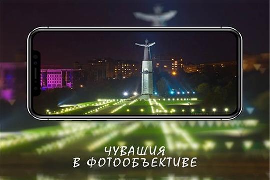 Госкиностудия «Чувашкино» продолжает знакомить с проектом «Чувашия в фотообъективе»