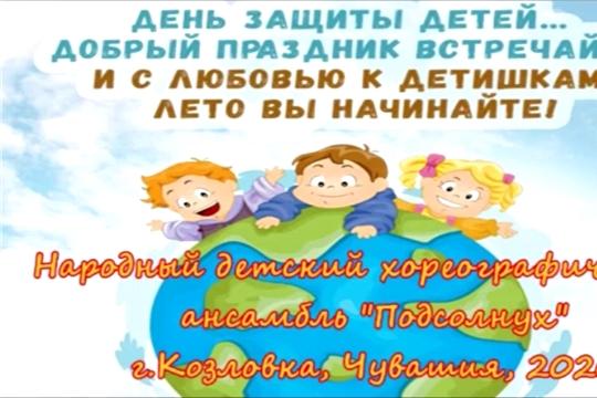 """""""Подсолнух"""" поздравляет с Днём защиты детей"""