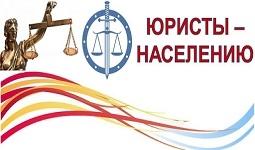 Юристы-населению