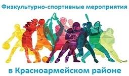 Физкультурно-спортивные мероприятия В Красноармейском районе