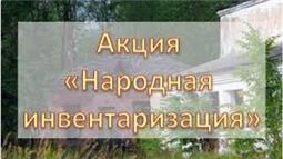 """Акция """"Народная инвентаризация"""""""