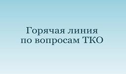 Горячая линия» по вопросам обращения с ТКО