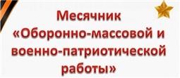 Месячник по оборонно-массовой и спортивной работе, посвященный Дню защитника Отечества и празднованию 75-й годовщины Победы в Великой Отечественной войне