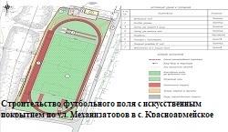 Строительство футбольного поля с искусственным покрытием по ул. Механизаторов в с. Красноармейское
