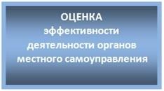 Интернет-опрос: оценка эффективности деятельности ОМСУ