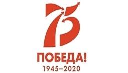 2020 год – Год памяти и славы