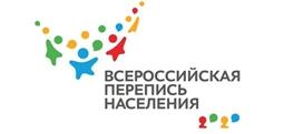 Всероссийская перепись населения - 2020
