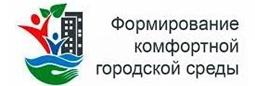 """Федеральный приоритетный проект """"Формирование комфортной городской среды"""""""