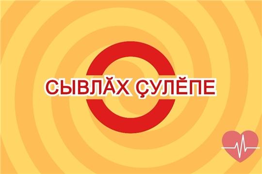 Сывлăх ҫулӗпе (Дорогой здоровья). Выпуск 05.02.2020