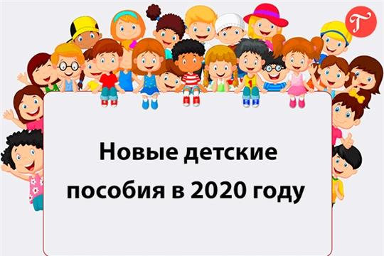 На совещании в режиме ВКС обсудили вопросы назначения выплаты на ребенка в возрасте от 3 до 7 лет