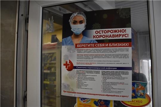 Работники администрации Красноармейского района разместили плакаты с информацией о коронавирусе