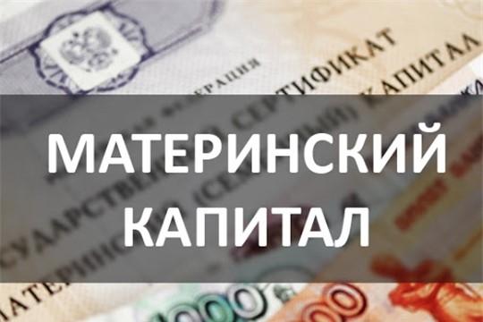 С начала 2020 года средствами республиканского материнского (семейного) капитала распорядились 602 семьи на сумму 42,5 млн. рублей, в том числе 6 семей Красноармейского район