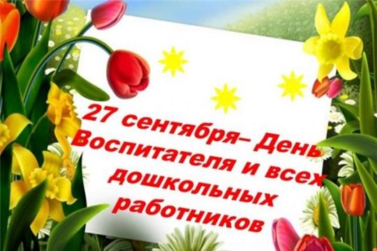 Поздравление временно исполняющего обязанности главы администрации Красноармейского района С.Ф. Григорьева с Днем воспитателя и всех дошкольных работников