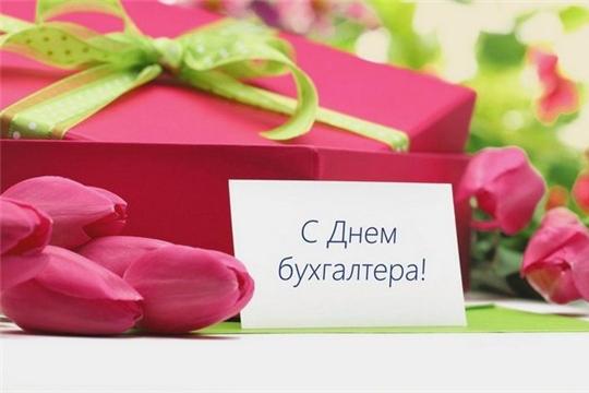 Поздравление главы администрации Красноармейского района А.Н. Кузнецова с Днем бухгалтера