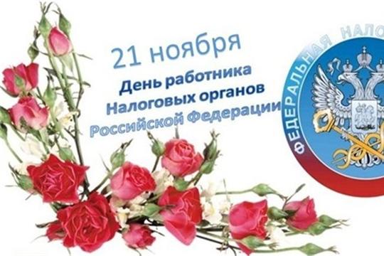 Поздравление главы администрации района А. Н. Кузнецова с Днем работника налоговых органов