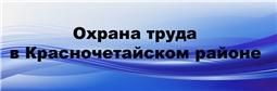 Охрана труда в Красночетайском районе