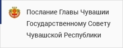 Послание Главы Чувашской Республики Государственному Совету Чувашской Республики