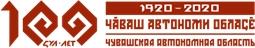 100 - летие Чувашской автономной области