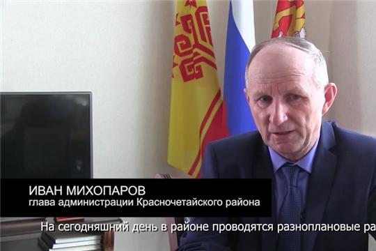 Красночетайский район готовится к юбилею Чувашской Республики