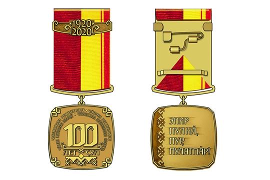Памятной медалью в честь 100-летнего юбилея Чувашской автономии награждены выдающиеся представители сельского хозяйства Красночетайского района