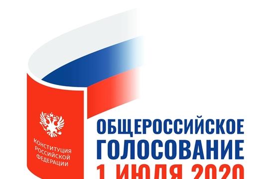 В  Красночетайском районе продолжается общероссийское голосование по поправкам в Конституцию России