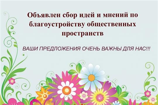От жителей и гостей Красночетайского района ждут идей по благоустройству общественных пространств