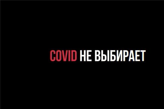 COVID не выбирает