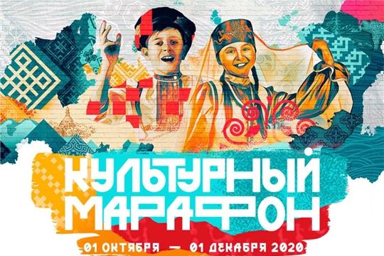 Ежегодный всероссийский проект для школьников «Культурный марафон» продлен до 15 декабря