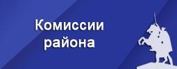 Комиссии района