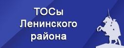 ТОСы Ленинского района г.Чебоксары