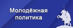 Молодежное правительство Ленинского района г.Чебоксары