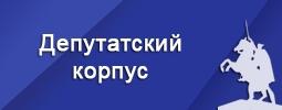 Депутатский корпус