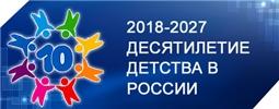 Десятилетие детства в Российской Федерации (2018-2027 гг.)